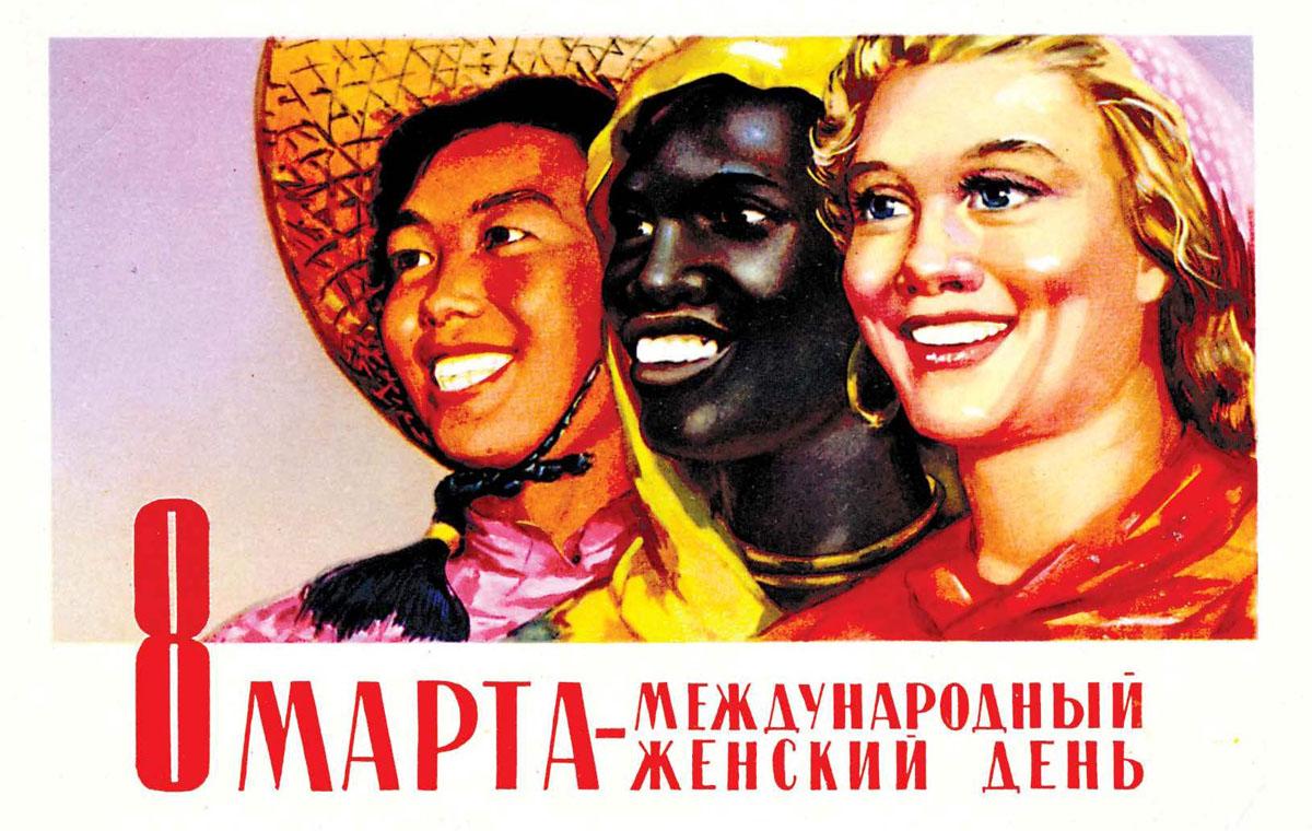 Открытка на 8 марта в советском стиле, день