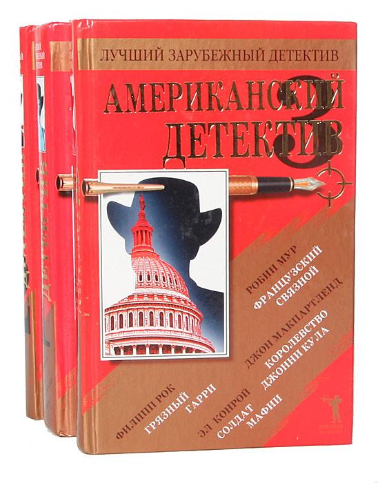 Американский детектив (комплект из 3 книг)