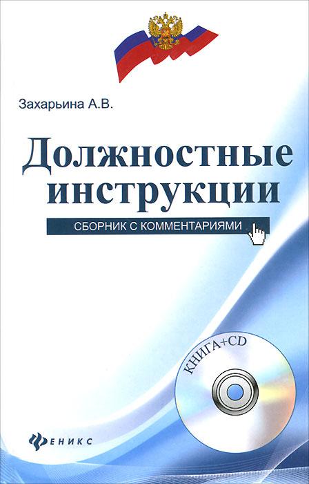 А. В. Захарьина Должностные инструкции. Сборник с комментариями (+ CD-ROM) монетова л должностные инструкции с учетом требований