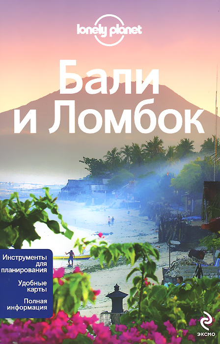 Бали и Ломбок lonely planet traveller