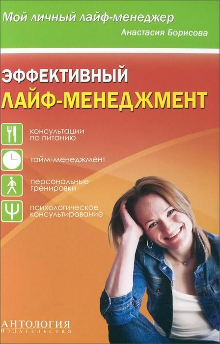 Эффективный лайф-менеджмент Если вы хотите научиться управлять...