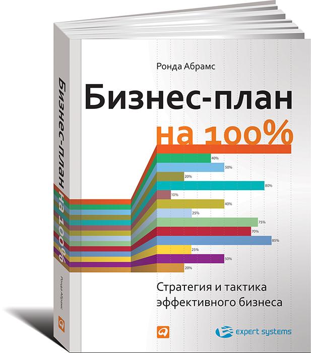 Книга Бизнес-план на 100%. Стратегия и тактика эффективного бизнеса. Ронда Абрамс