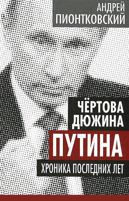 Андрей Пионтковский Чертова дюжина Путина. Хроника последних лет