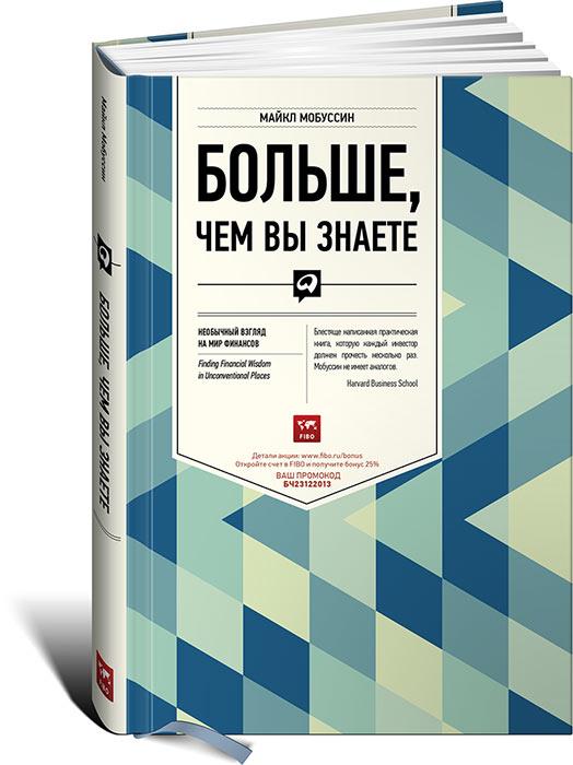 Книга Больше, чем вы знаете. Необычный взгляд на мир финансов. Майкл Мобуссин