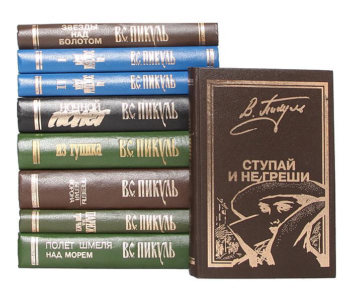 Валентин Пикуль Валентин Пикуль (комплект из 9 книг)
