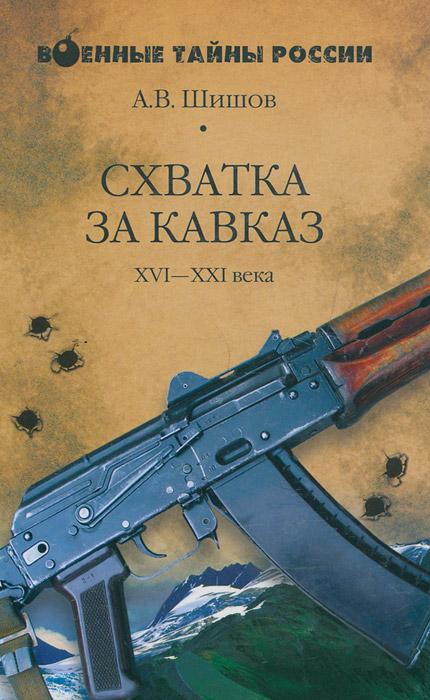 Схватка за Кавказ. XVI - XX века