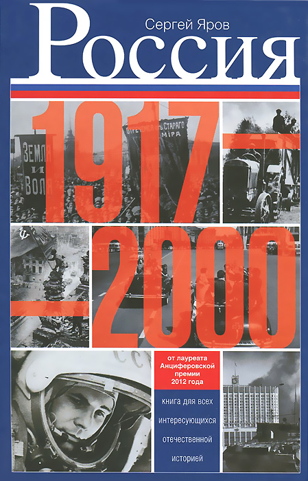 Сергей Яров Россия в 1917-2000 гг. Книга для всех, интересующихся отечественной историей