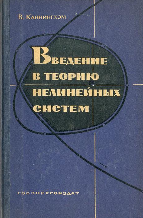 В. Каннингхэм Введение в теорию нелинейных систем владимир елкин основы геометрической теории нелинейных управляемых систем