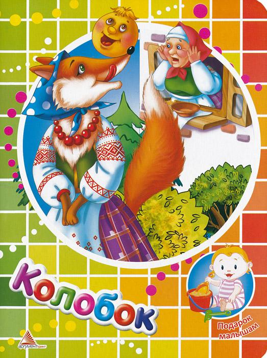 Колобок русские сказки малышам