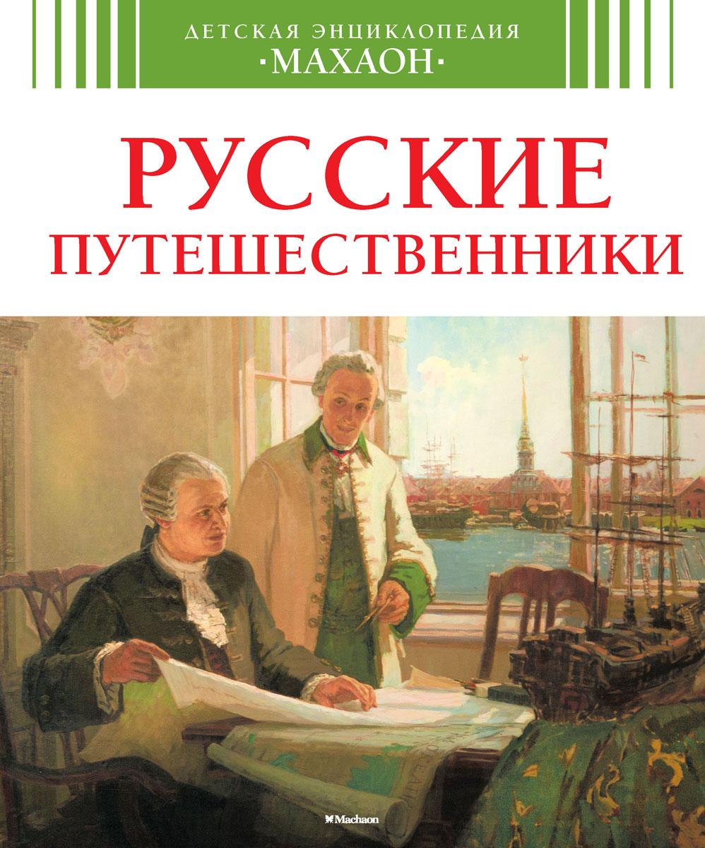 Владимир Малов Русские путешественники