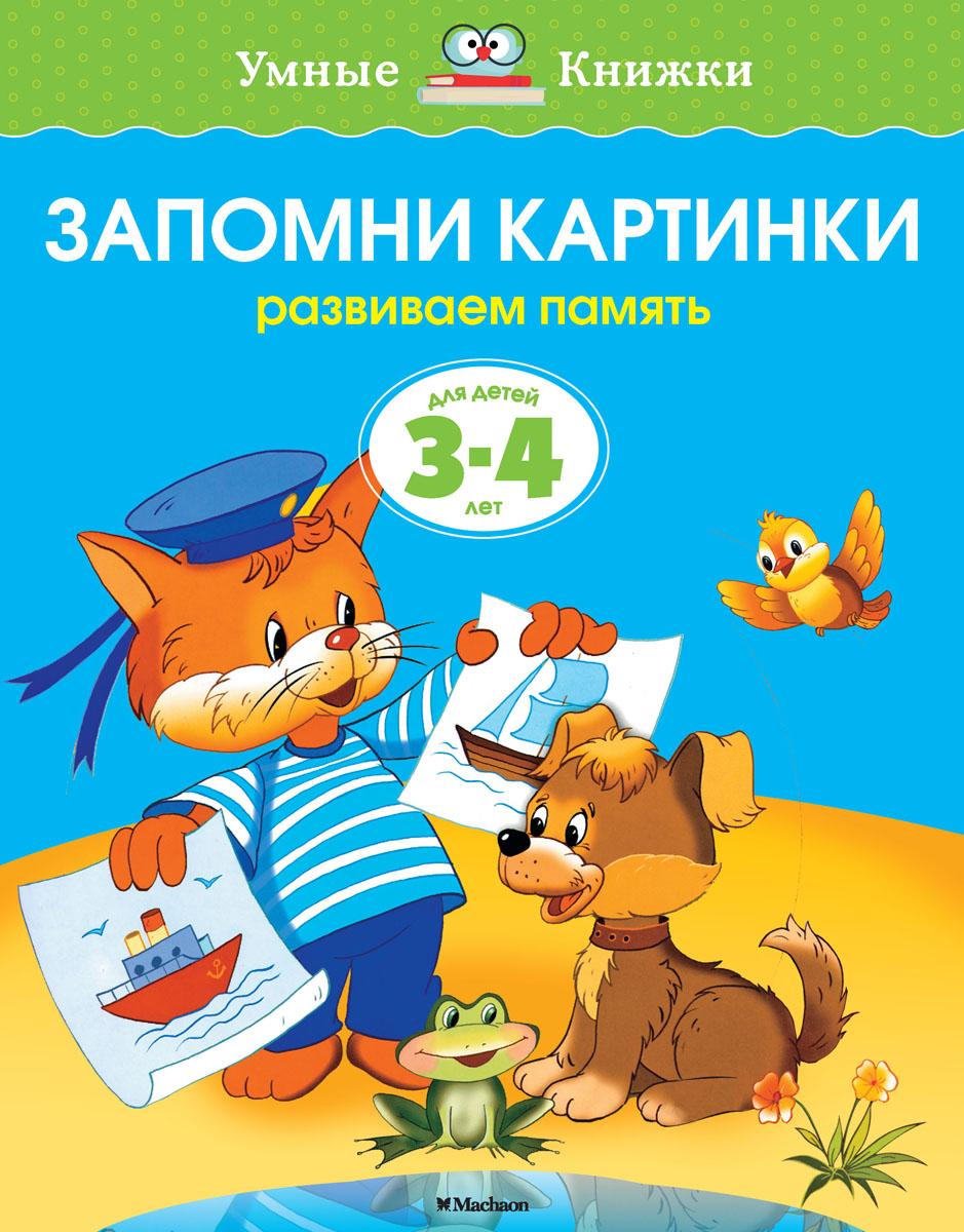 О. Н. Земцова Запомни картинки. Развиваем память. Для детей 3-4 лет
