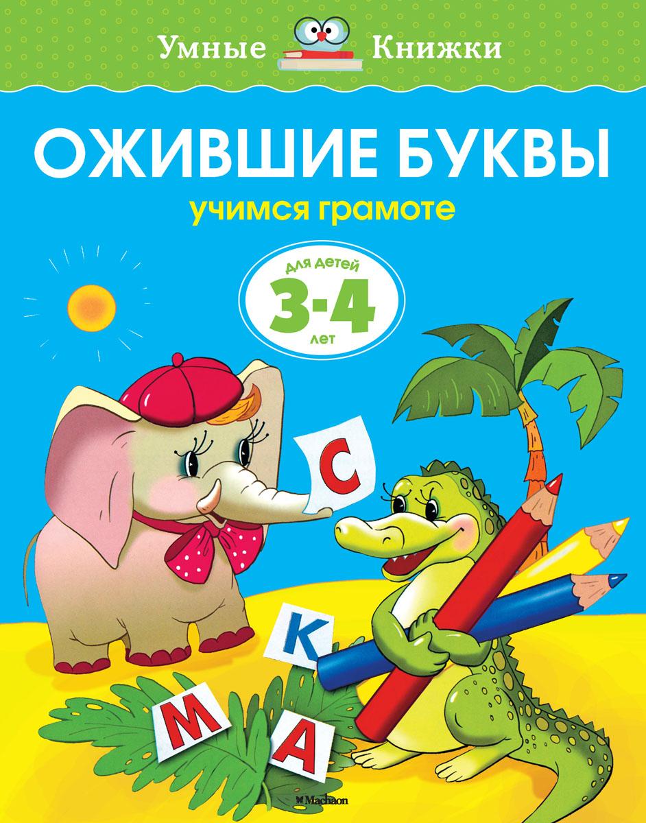 О. Н. Земцова Ожившие буквы. Учимся грамоте. Для детей 3-4 лет недорого