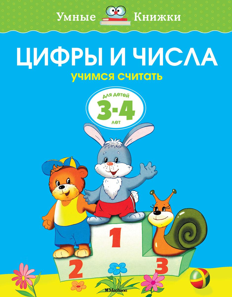 Цифры и числа. Учимся считать. Для детей 3-4 лет — купить ...