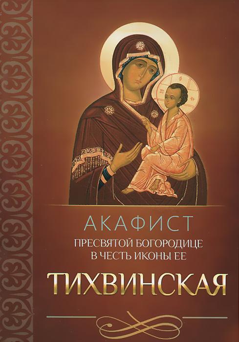 Акафист Пресвятой Богородице в честь иконы Ее Тихвинская neverwinter икона для спутника