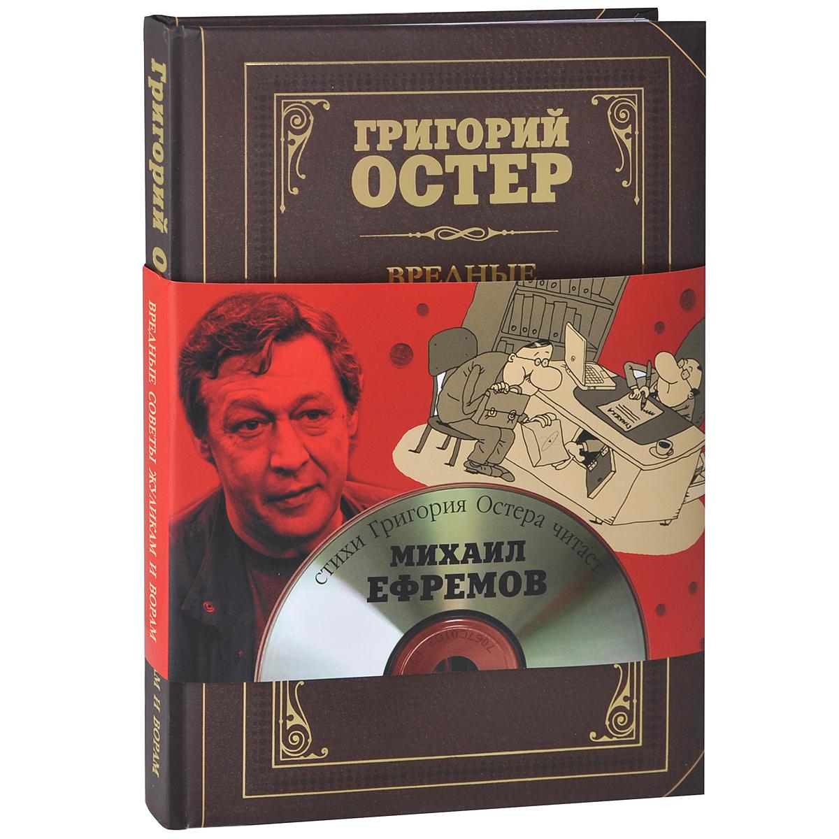 Григорий Остер Вредные советы жуликам и ворам (+ CD)
