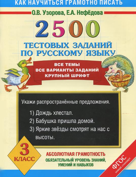 О.В. Узорова, Е.А. Нефёдова 2500 тестовых заданий по русскому языку. 3 класс