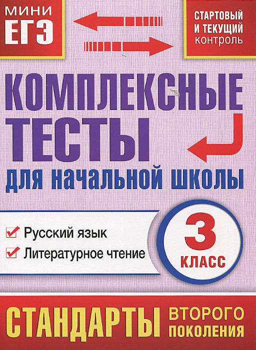 М. А. Танько Русский язык. Литературное чтение. 3 класс. Комплексные тесты для начальной школы (стартовый и текущий контроль)