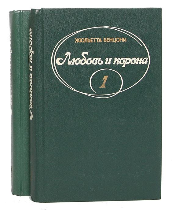 Фото - Жульетта Бенцони Любовь и корона (комплект из 2 книг) жюльетта бенцони марианна в трех томах в восьми книгах том 1 книги 1 2