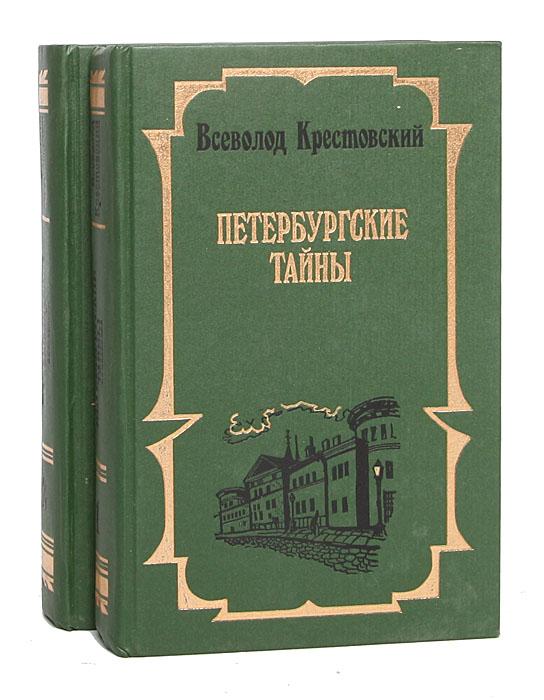 Всеволод Крестовский Петербургские тайны (комплект из 2 книг)