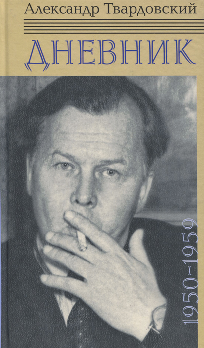 Александр Твардовский Александр Твардовский. Дневник 1950-1959