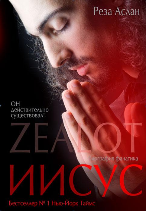 Реза Аслан ZEALOT. Иисус. Биография фанатика