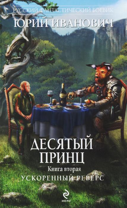 Юрий Иванович Десятый принц. Книга 2. Ускоренный реверс