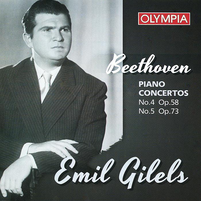 Эмиль Гилельс Emil Gilels. Beethoven. Piano Concertos 4 & 5 эмиль гилельс леонид коган l beethoven piano and sonatas 3 5 9 emil gilels leonid cogan
