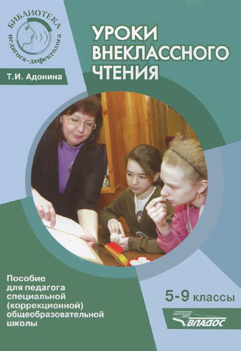 Уроки внеклассного чтения. 5-9 классы. Методическое пособие