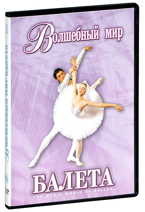 Волшебный мир балета: Часть 2 волшебный мир балета часть 1