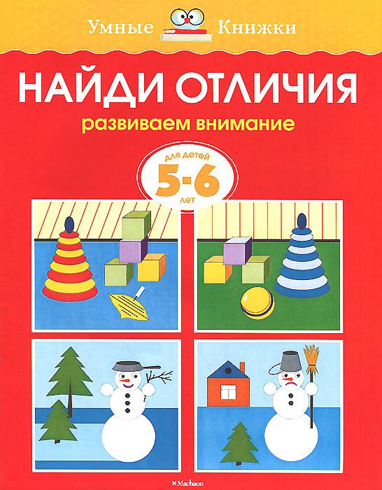 О. Н. Земцова Найди отличия. Развиваем внимание. Для детей 5-6 лет