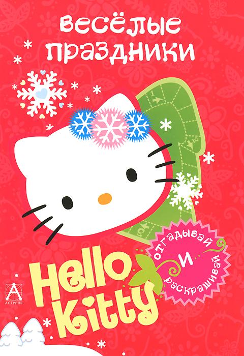 Мария Фетисова Hello Kitty. Веселые праздники цены онлайн