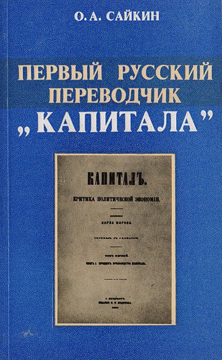 Первый русский переводчик