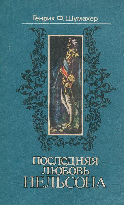 Генрих Ф. Шумахер Последняя любовь Нельсона