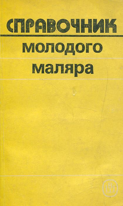 В. П. Белогуров, В. Д. Чмырь Справочник молодого маляра лакокрасочные материалы