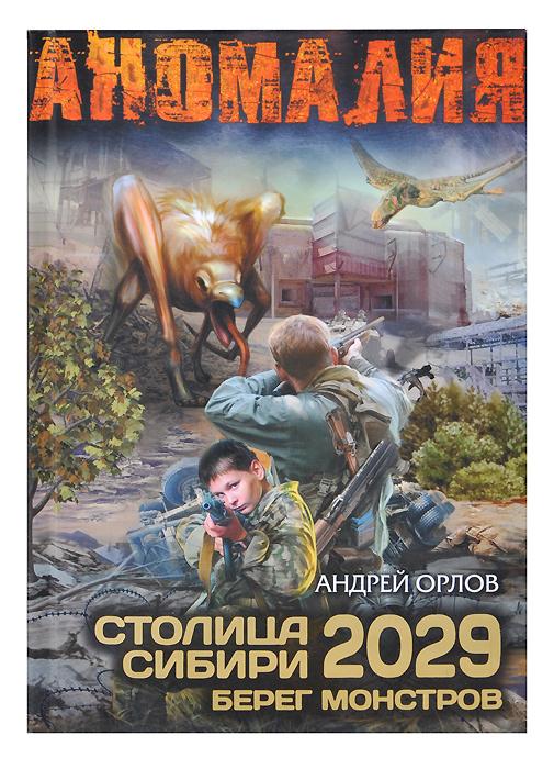 Орлов А.Ю. Столица Сибири 2029. Берег Монстров