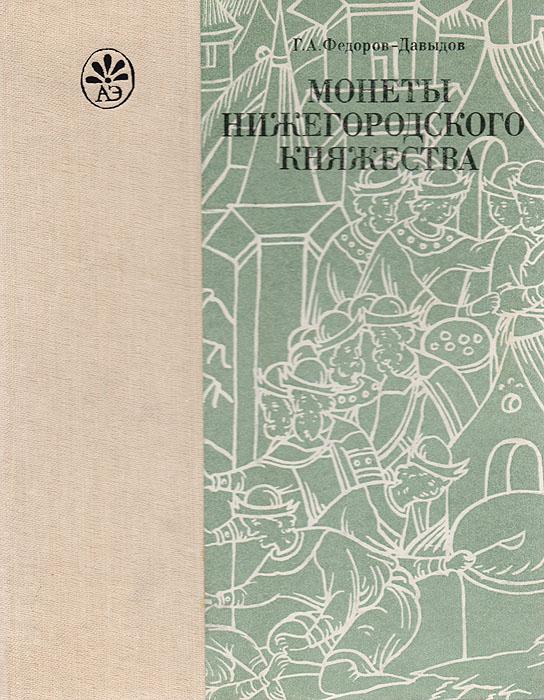 Г. А. Федоров-Давыдов Монеты Нижегородского княжества