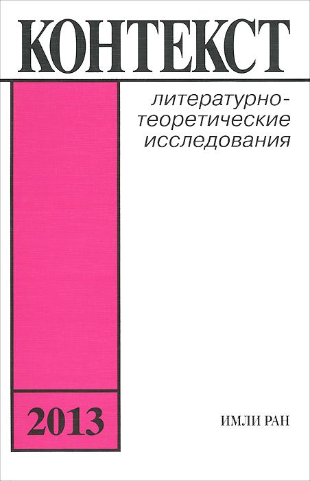 Е. Иванова,Петр Палиевский,Сергей Небольсин Контекст. 2013