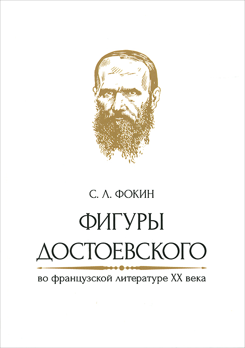 С. Л. Фокин Фигуры Достоевского во французской литературе XX века