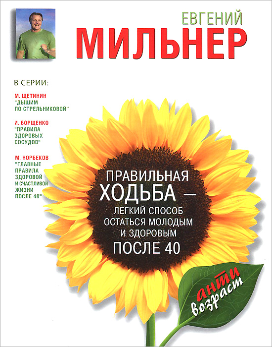 Евгений Мильнер Правильная ходьба - легкий способ остаться молодым и здоровым после 40