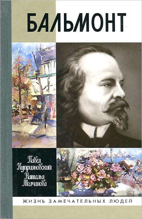 Павел Куприяновский, Наталья Молчанова Бальмонт