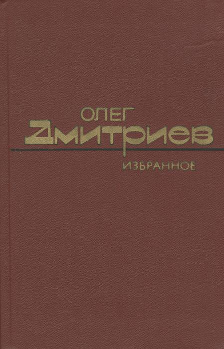 Олег Дмитриев Олег Дмитриев. Избранное
