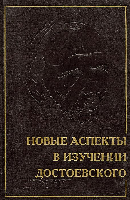 Федор Достоевский Новые аспекты в изучении Достоевского