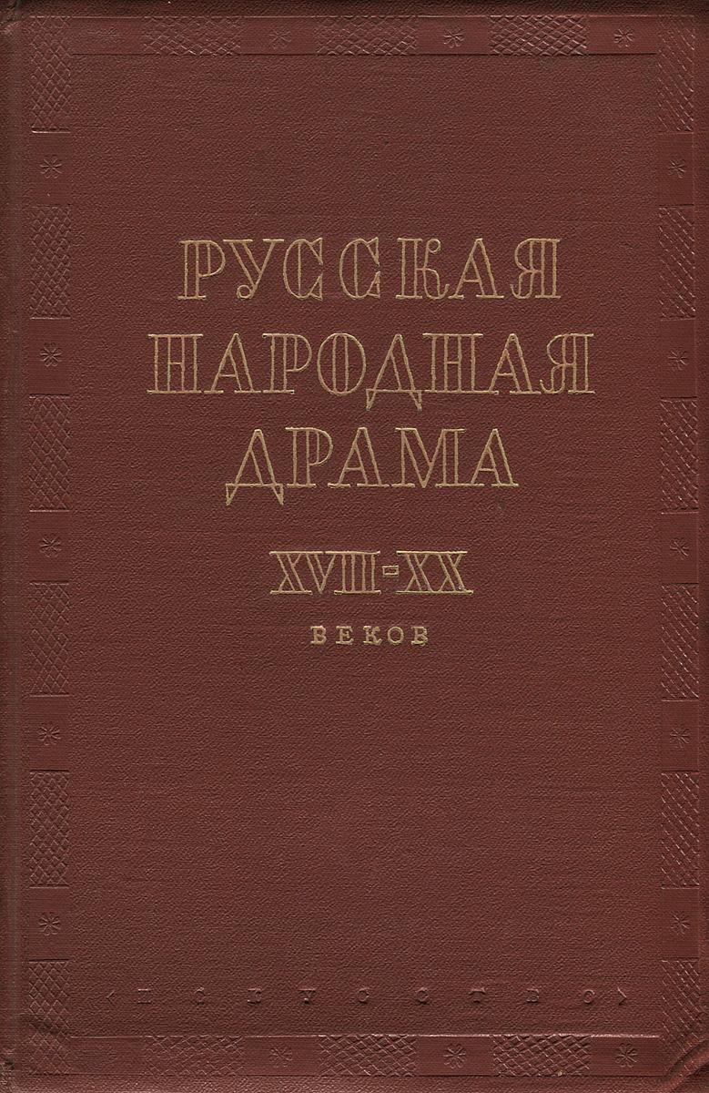 Русская народная драма XVIII-XX веков