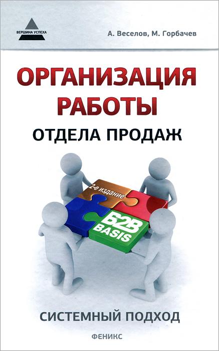 Андрей Веселов, Максим Горбачев Организация работы отдела продаж. Системный подход