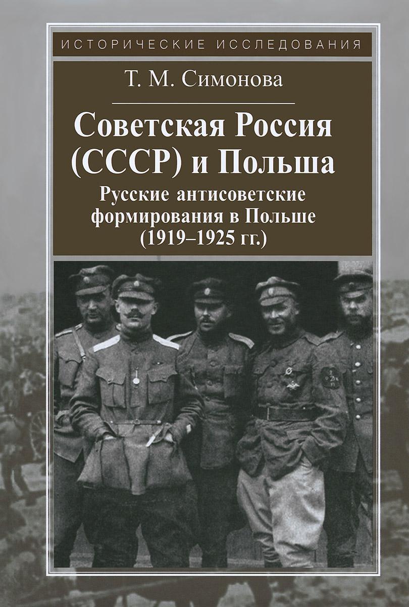 Т. М. Симонова Советская Россия (СССР) и Польша. Русские антисоветские формирования в Польше (1919-1925 гг.)