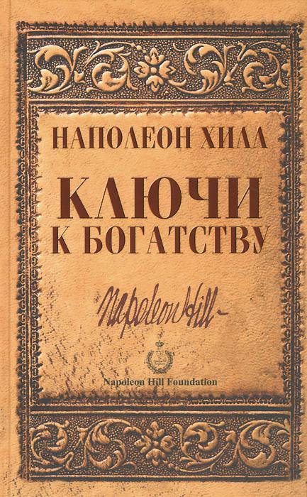 Наполеон Хилл Ключи к богатству