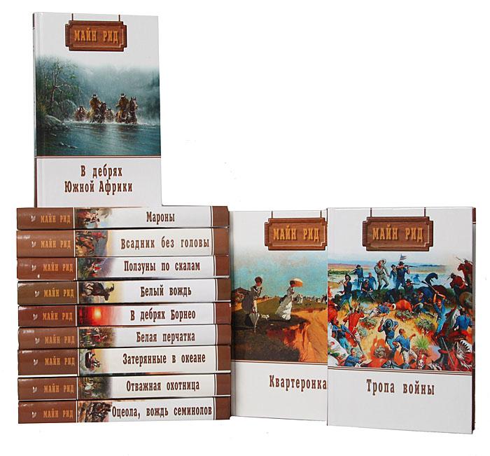 Майн Рид Майн Рид. Собрание сочинений (комплект из 12 книг) майн рид les enfants des bois