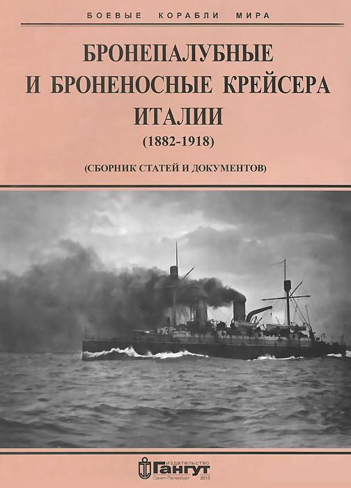Бронепалубные и броненосные крейсера Италии (1882-1918)