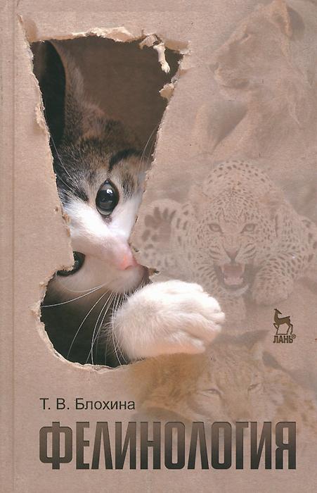 Т. В. Блохина Фелинология. Учебное пособие