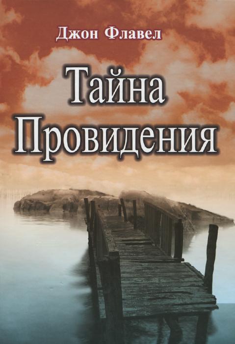 Джон Флавел Тайна Провидения